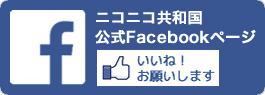 ニコニコ共和国の公式Facebookページはこちら