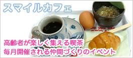 高齢者が楽しく集える喫茶、毎月開催される仲間づくりのイベント「スマイルカフェ」
