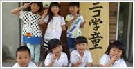 ニコニコ学童
